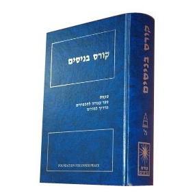 ספר קורס בניסים
