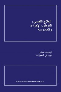 כריכה פסיכותרפיה ערבית 1